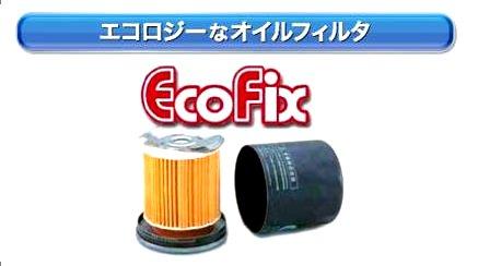 ECOFIXエコオイルフィルター